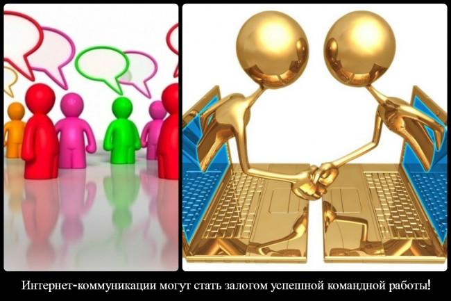 Интернет-коммуникации