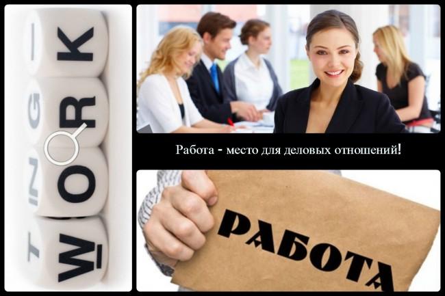 Слово работа и рабочая атмосфера