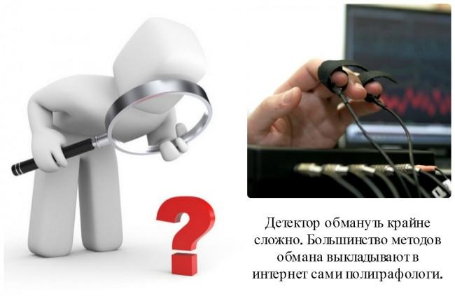 выяснение правды при тестировании на детекторе лжи