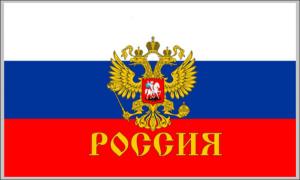 Этикет в России