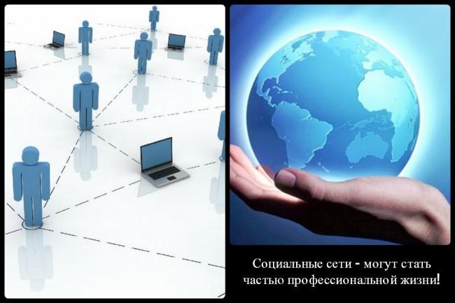 Интернет объединяет профессионалов по всему миру