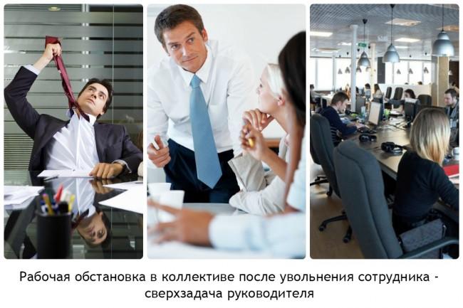 коллаж: мужчина схвтиля за галстук, руководитель на совещании, офис
