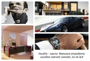 коллаж: человек снимает маску, офис, дом, автомобиль, часы