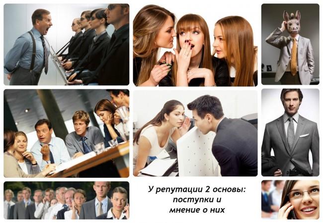 коллаж: начальник кричт, начальник общается доброжелательно, люди шепчутся, образы осла или уверенного делового человека
