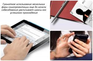 коллаж: руки на планшете, руки на телефоне, угол резюме