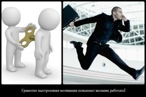 Мотивация повышает желание плодотворно трудиться