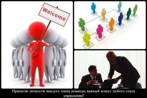 Важность учета личностных особенностей сотрудников
