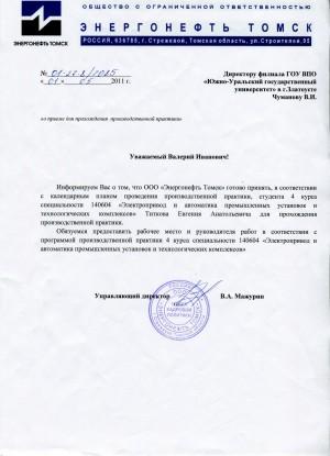 бланк письма организации