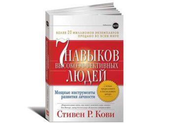 Основные идеи книги C.Кови «7 Навыков высокоэффективных людей»